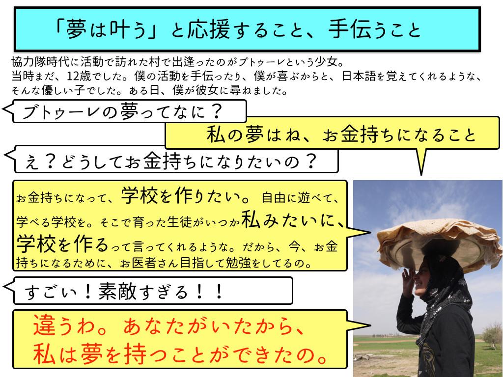 idea journey 企画書ver.2.1.005