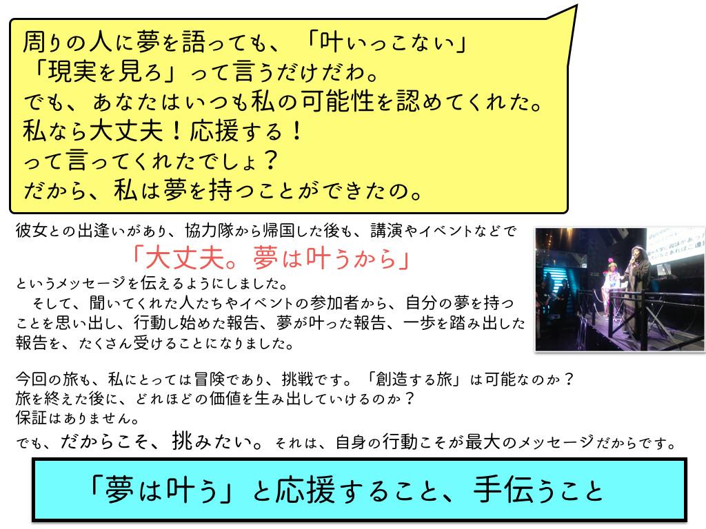 idea journey 企画書ver.2.1.006