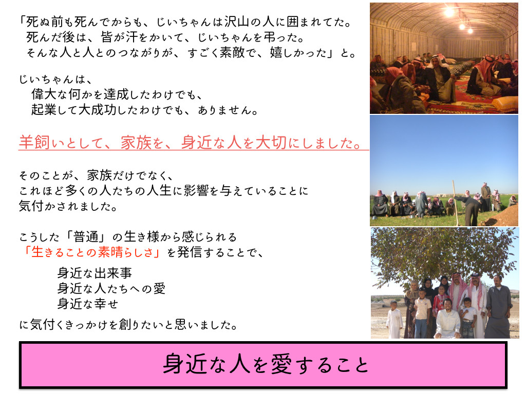 idea journey 企画書ver.2.1.008