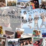【限定50名!】6/4(土)へむり×完一クロストークライブ〜日本人の行かない中東、日本人の行かない留学〜
