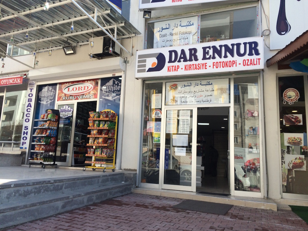 シリア人の経営する文房具屋さん。大学のすぐ近くにある。