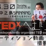 6/30(木)【TEDx 出るってよ】〜オーディション動画撮影会〜