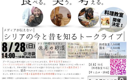 チラシ(料理教室).002