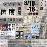 8/10-16@梅田【シリア写真展「或る角度 −旅の記録、僕の記憶–」】
