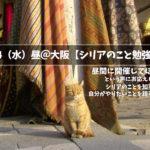 9/14(水)昼@大阪【シリアのこと勉強会】