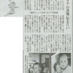 【残り4日、セカンドゴール挑戦中!】読売新聞に掲載されました!