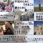 2/4(土)報告会「平和のためにできること・夢のために動くこと〜シリア教育支援活動報告会〜」