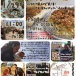 【1/29(日)東京】食べる!笑う!考える!身体で感じるシリアへの旅
