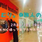 【2/3(金)】へむり、旅人の家に来るってよ!〜彼、もうすぐ大阪を離れます〜