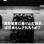 「満員電車に乗り込む日本」は日本らしさだろうか?