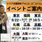 【Piece of Syria イベントご案内】