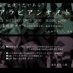 【シェア特典あり!】4/23(土)@大阪「仮面で出逢う恋がある?アラビアンナイト」