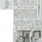【100%達成!セカンドゴール挑戦中】読売新聞に掲載されました!