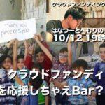 10/12(水)【クラウドファンディングでシリアを応援しちゃえBar??】@週間マガリ(城)