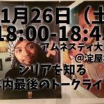 年内ラスト!シリアのトークライブ@アムネスティ大阪