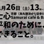 11/26(土)「本当のシリアを知る日本人」@士心(京都)