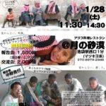 1/28(土)@東京【知ろう、語ろう、つながろう。〜シリア支援、最前線からの報告〜】