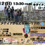 【2/12(日)福岡】日本より平和だった?メディアが伝えないシリアの今と昔〜シリア支援報告会〜