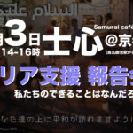 【報告会@京都】2/3(金)本当のシリアを知る日本人 中野貴行(へむり)さんシリア難民支援帰国報告会