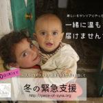 支援のない地域に住むシリアの子ども達に温かな教育の機会を届けたい!