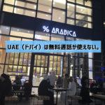 UAE(ドバイ)は無料通話が使えないけど、330億円払ってアレを買う人もいる